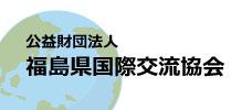 福島県国際交流協会のリンクバナー
