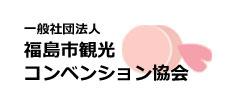 福島市観光コンベンション協会のリンクバナー